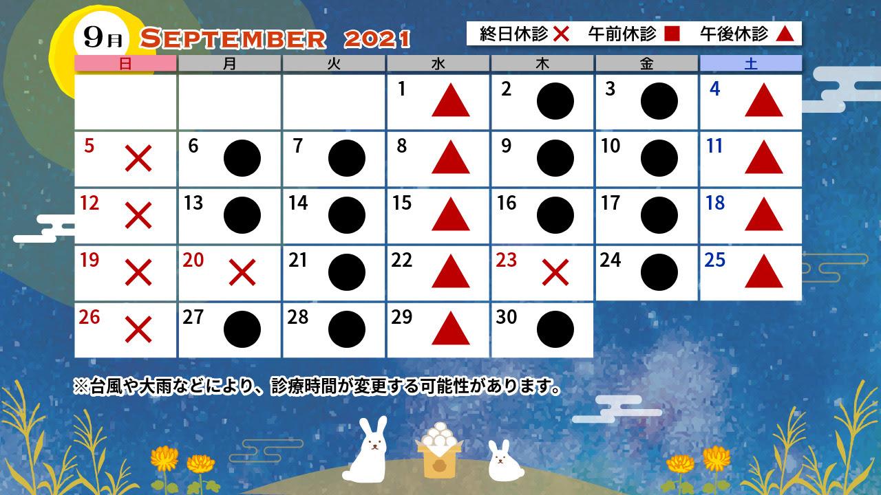 9月診療カレンダー